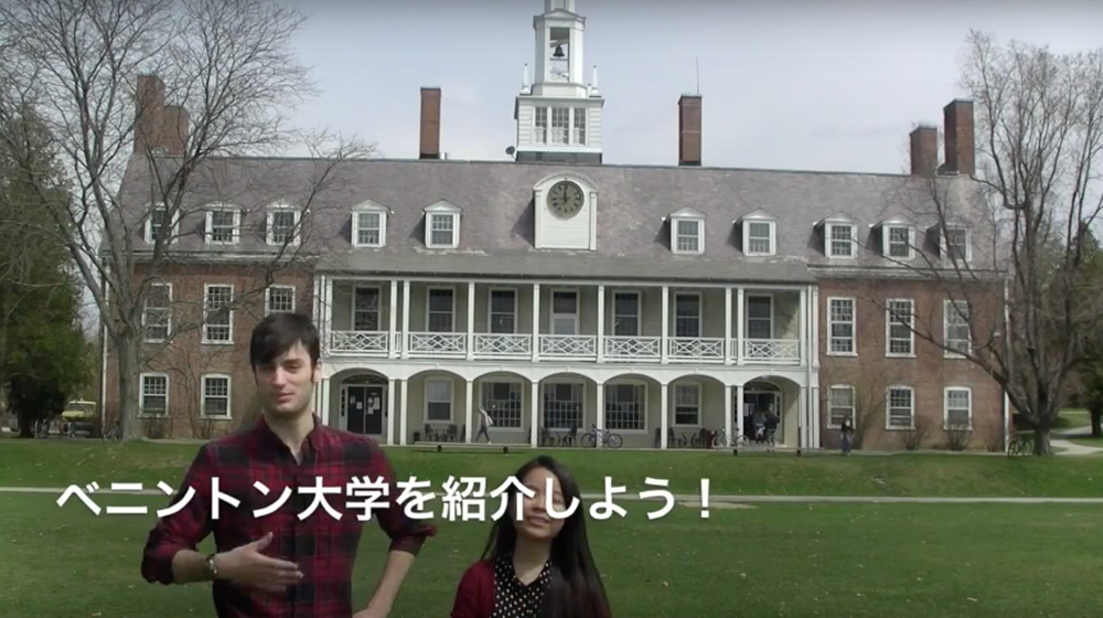 Japanese students standing on Commons Lawn